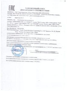 Podushka